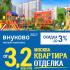 ЖК «Внуково 2017»